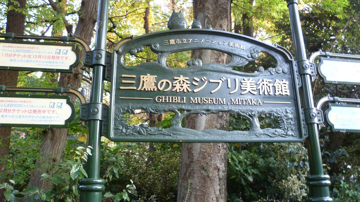 三鷹の森ジブリ美術館をもっと楽しむために!徹底ガイド