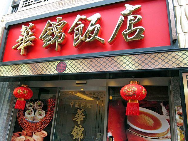 横浜・中華街でおいしい中華料理屋 厳選6店!