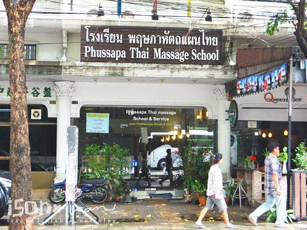 タイといえばやっぱりこれ!バンコクのタイ古式マッサージで体すっきり