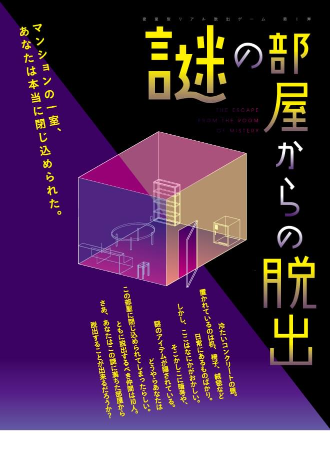 渋谷リアル脱出ゲーム「アジト オブ スクラップ」!大人の名探偵ごっこでアツくなれ