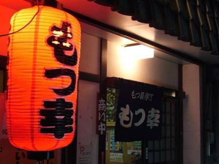 極上の牛もつ!福岡・博多のハズレなしのもつ鍋名店5選