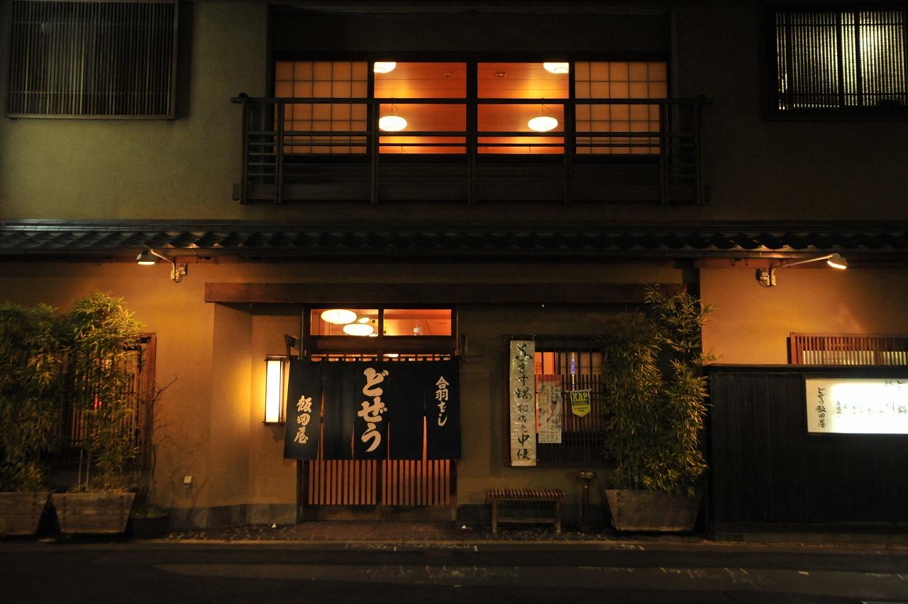 東京・下町の郷土料理どぜう鍋が美味しいおすすめ人気店5選