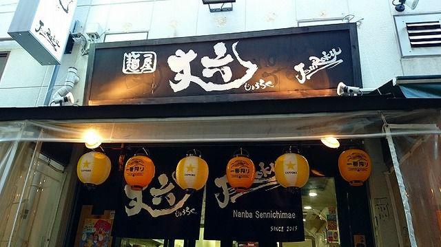 名店だらけ!大阪・難波の絶品人気ラーメン屋おすすめ5選