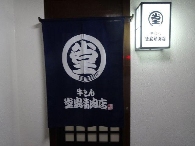 大阪・神戸で牛タン食べるなら絶対ここ!こだわりの牛タン店5選