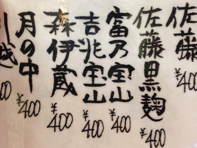 神戸三宮~御影の立ち飲み屋さんではしご酒はいかが?激安でうまい人気店5選