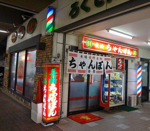 本場長崎で本当においしい長崎ちゃんぽんを!人気店おすすめ5選
