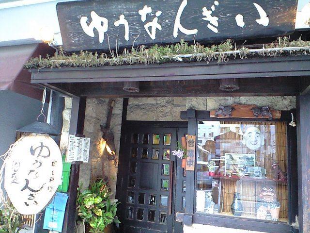 沖縄・国際通りの超人気店「ゆうなんぎい」まとめ!ランチタイムからオープンの沖縄郷土料理老舗名店