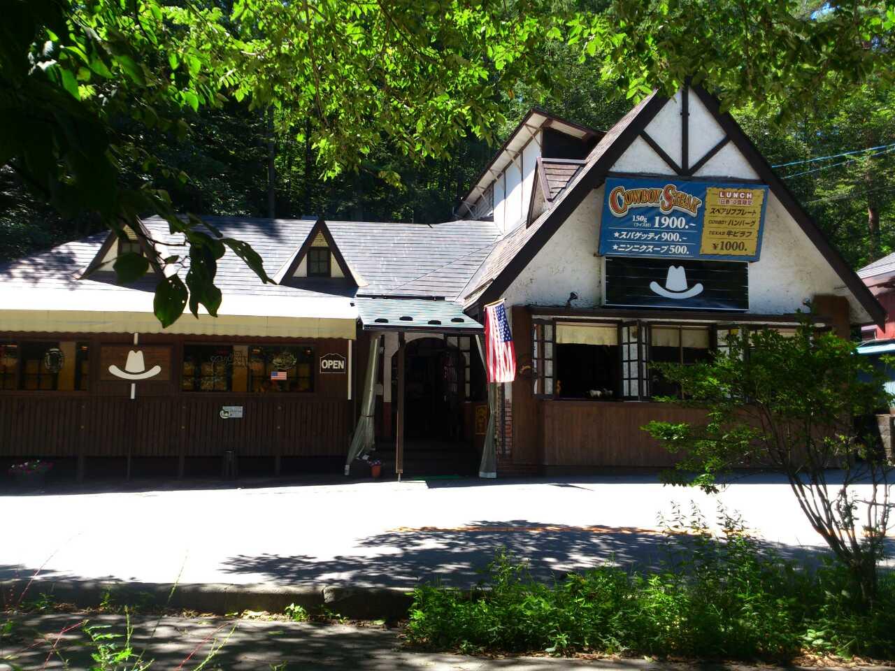 長野リゾート・軽井沢の人気ステーキハウス「ザ・カウボーイハウス」でいただく絶品ステーキ料理