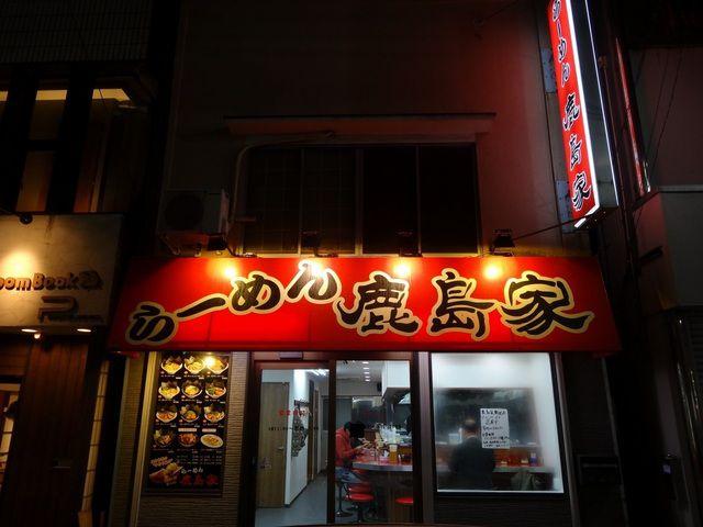 鶴見駅西口の人気ラーメン屋、地元民がおすすめする店3選