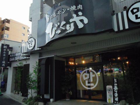 川崎コリア・タウンにある焼き肉店5選!焼き肉の聖地を楽しもう