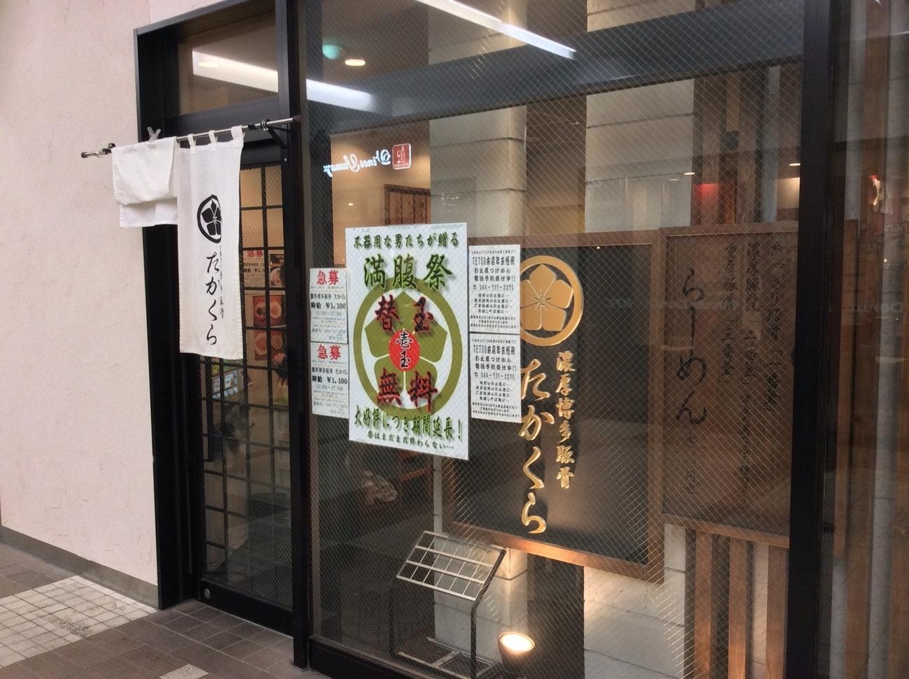 神奈川・川崎市の美味しい人気ラーメン屋おすすめ3選!塩に醤油、豚骨も!