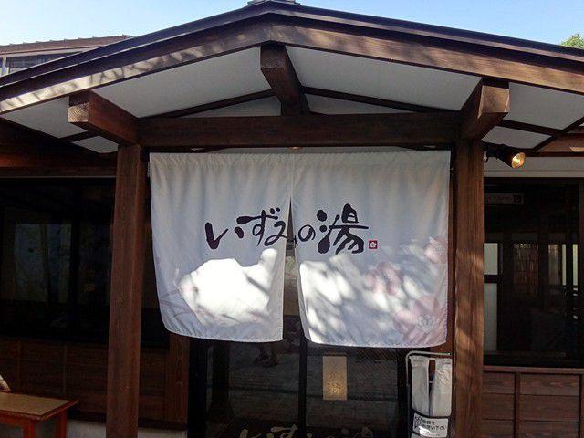 熱海・ニューウェルシティ湯河原「いずみの湯」で気軽に日帰り温泉!
