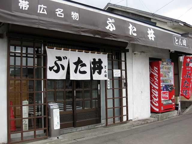 北海道・帯広といえば豚丼!おすすめ店5選が美味しすぎる!