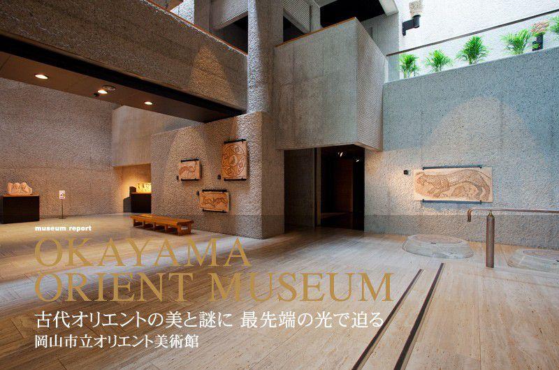 岡山でアート体験なら岡山市立オリエント美術館がおすすめ!オリエンタル美術を観賞!