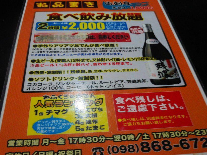 【沖縄】驚きの食べ飲み放題プランも! おでん専門店「おふくろ」大特集!