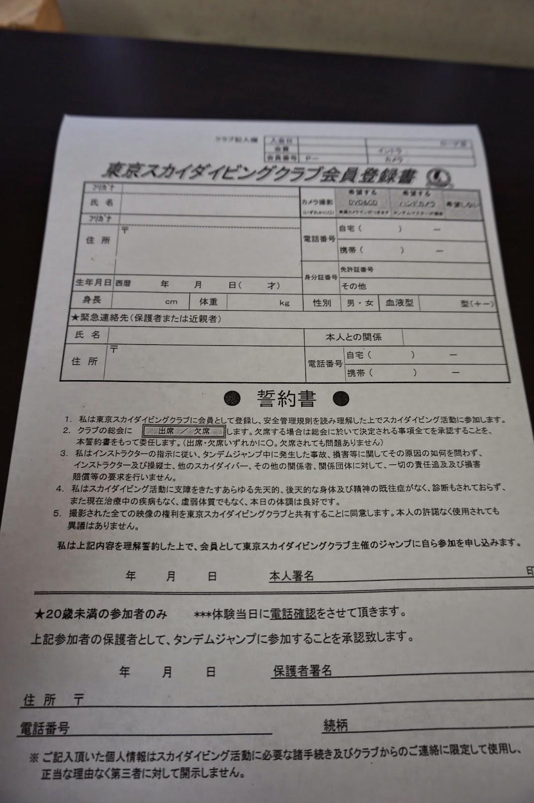 東京スカイダイビングクラブでスカイダイビング体験!日本でも楽しめる!