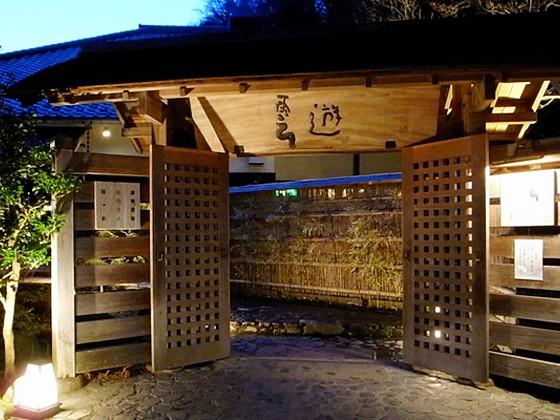 箱根の人気源泉かけ流し温泉「天山湯治郷 ひがな湯治 天山」日帰りでも利用可能!