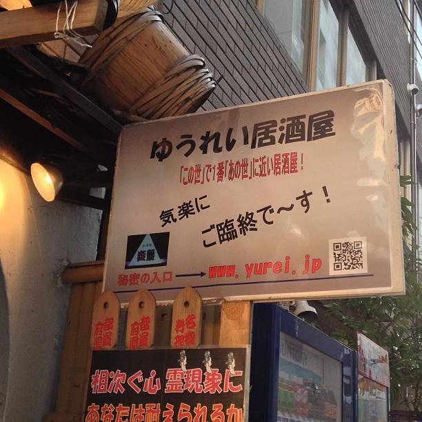 東京吉祥寺の幽霊居酒屋〜遊麗〜アミューズメント感覚で楽しむナイトライフ!