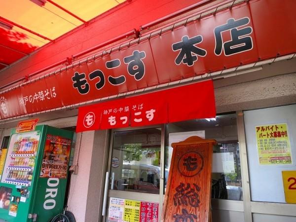 兵庫・国道2号線沿いの人気ラーメン店の中で本当においしいお店おすすめ3選