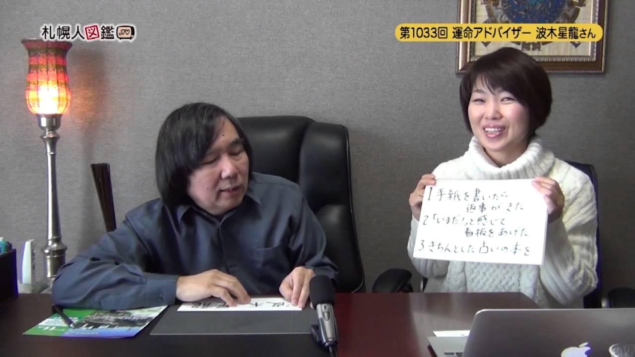 北海道・札幌の人気占い師5選!口コミで当たると評判!