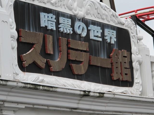 【岩手・盛岡】岩山パークランドを大特集!たのしみ方&おすすめスポット紹介!