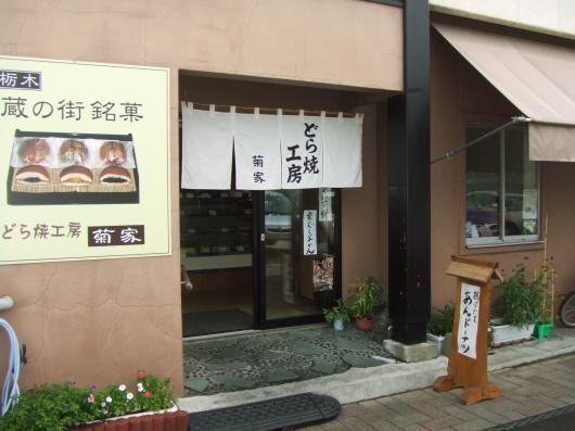 栃木土産にぴったりのおすすめスイーツ5選!市内観光の休憩にちょっと買いたい和スイーツ