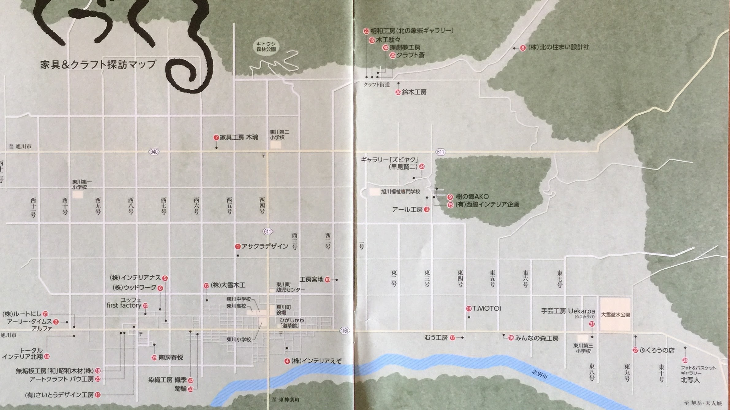 北海道のアーティストの街!東川町で家具巡りの旅