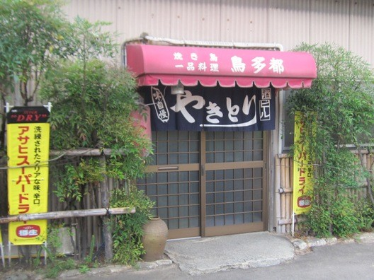 愛媛県の焼き鳥のまち今治でオススメの店5選