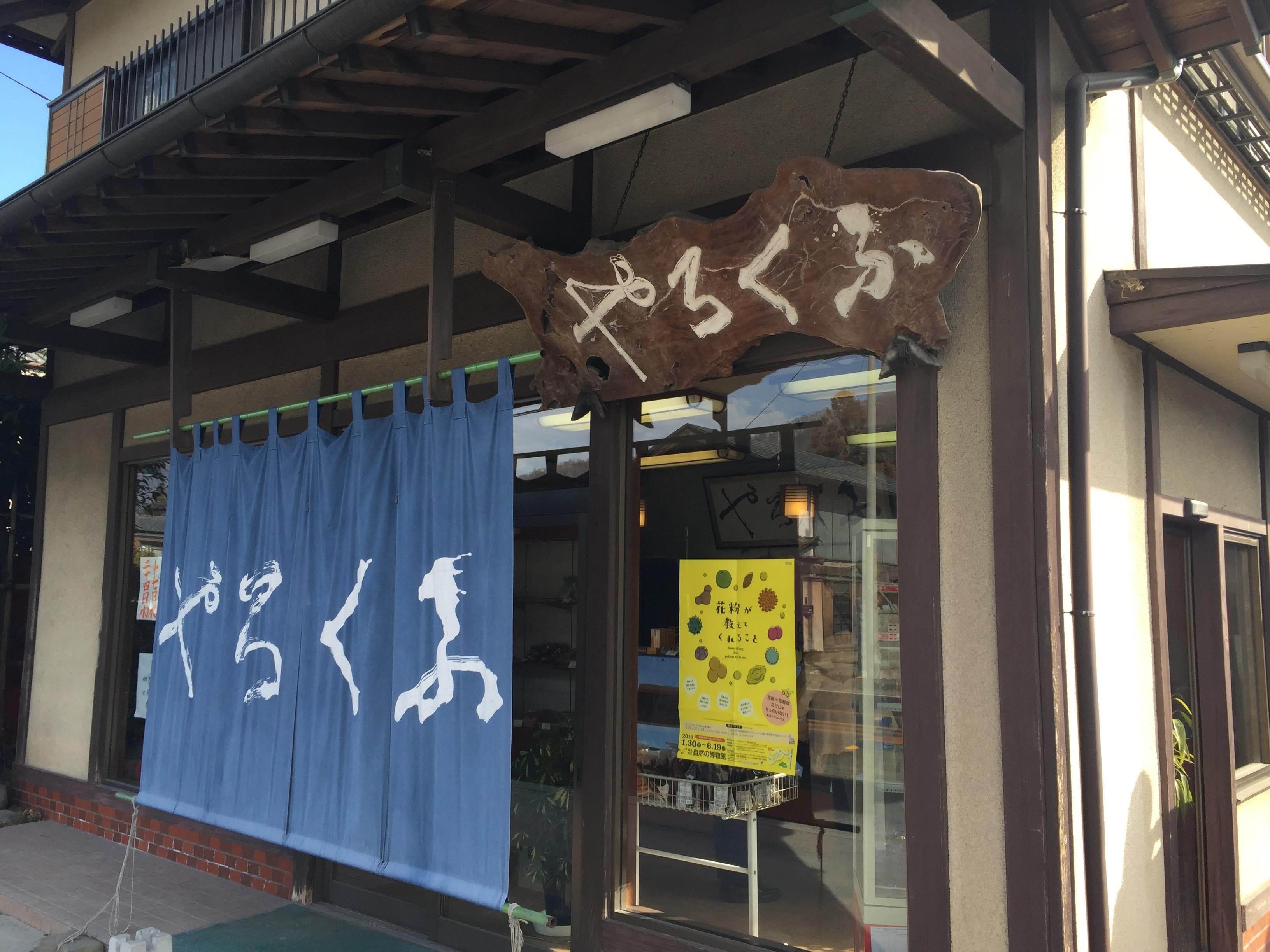 【埼玉】秩父・長瀞町で発見!個性派絶品スイーツおいしいものだけ厳選5選