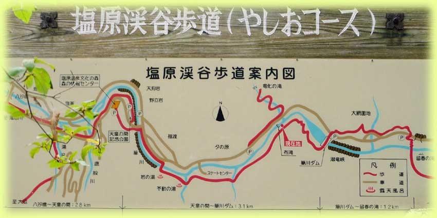 自然とふれあえる栃木・塩原渓谷を散策しながらウオッチング!