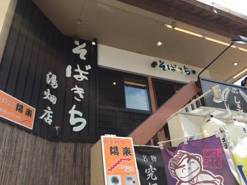 群馬・草津の湯畑エリアの絶品人気グルメ&おすすめレストラン4店