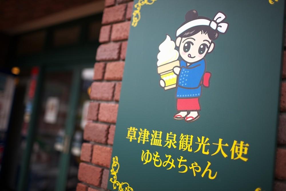 草津温泉ご当地キャラアイテム&温泉グッズをチェック!おすすめのショップ3選