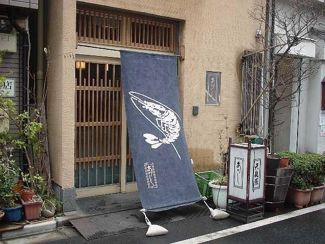 浅草で天丼ランチをするならココ!天ぷらの名店ベスト5