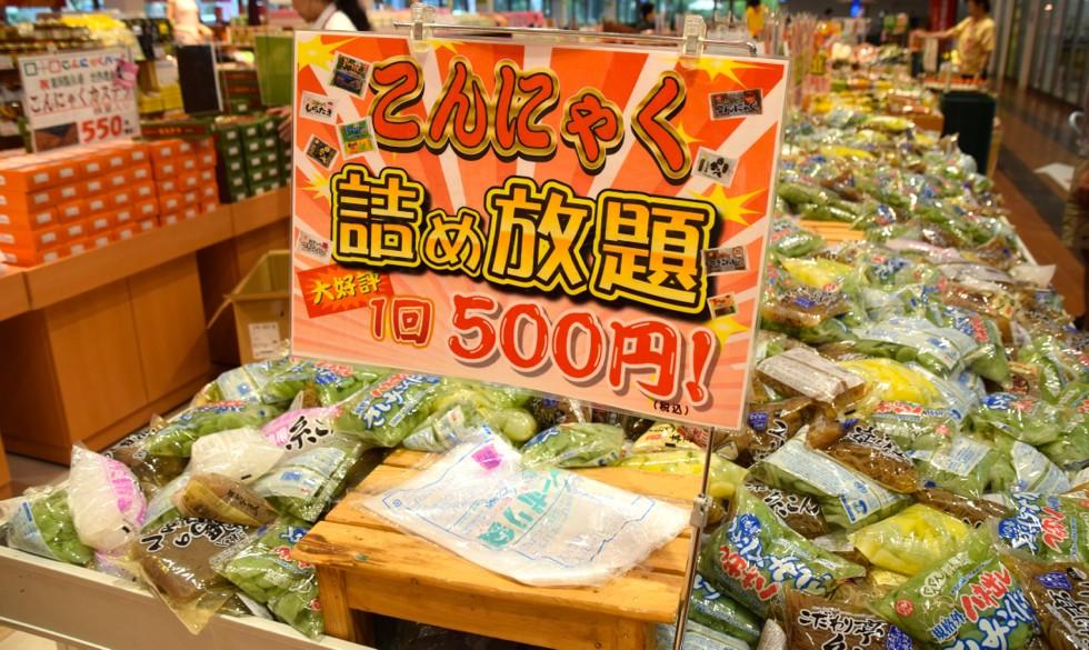 日本一の生産量!群馬の名産こんにゃくをすみずみまで知り尽くせる「こんにゃくパーク」の見どころ