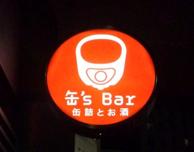 秋葉原で面白い居酒屋に行こう!秋葉原ご当地サブカル居酒屋6選