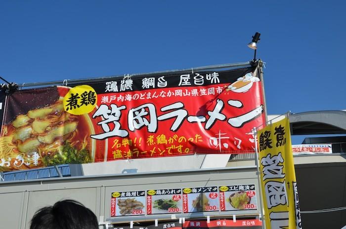 鶏×鶏でシンプル!岡山・笠岡ラーメンを攻めてみよう