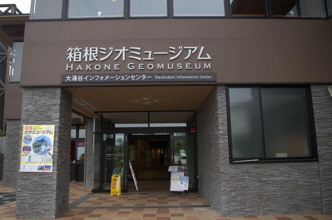最新人気スポット!神奈川県・大涌谷くろたまご館に行ってみよう