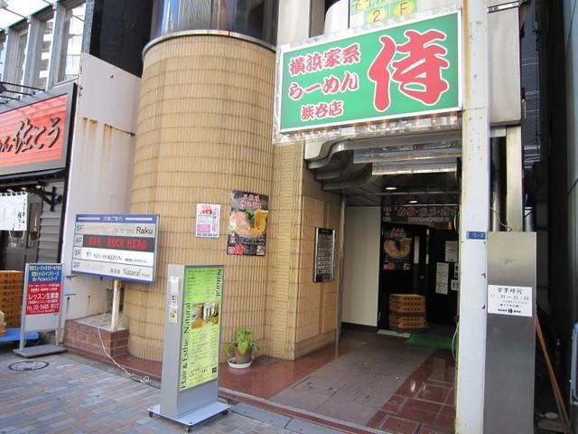 ラーメン激戦区渋谷!群雄割拠の渋谷で味わいたい厳選ラーメン6選