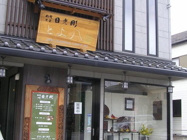 東照宮だけじゃない!栃木・日光の穴場観光スポット4選
