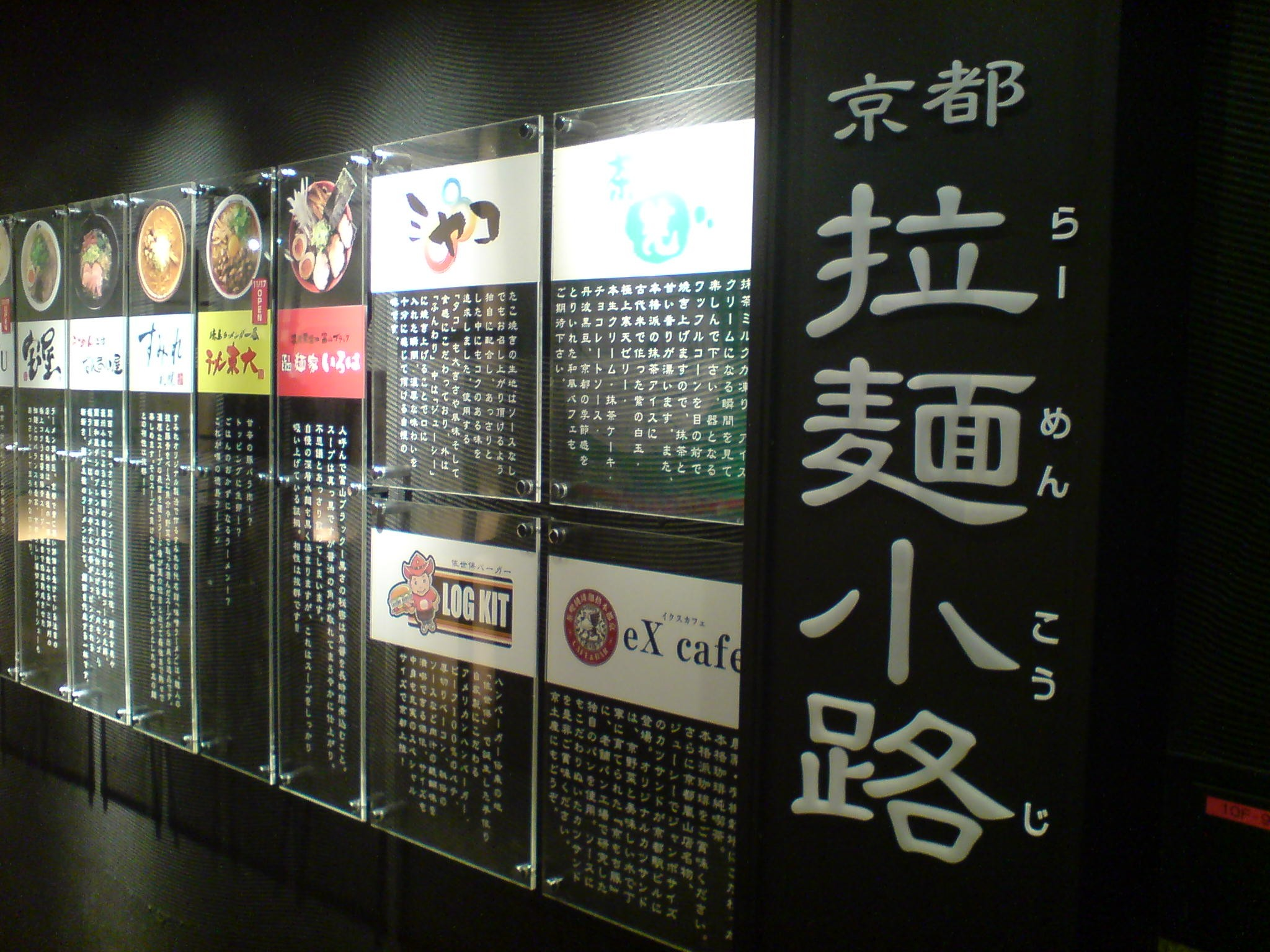 京都駅で全国のご当地ラーメン全制覇!?「京都拉麺小路」がアツい!