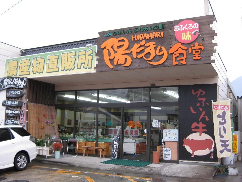 大分・湯布院おすすめの名店レストラン厳選5選