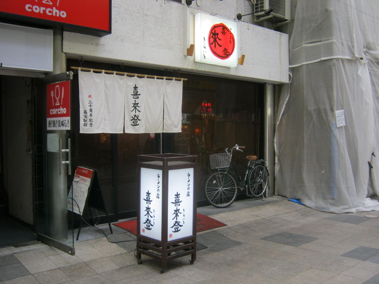 ラーメン激戦区!札幌・狸小路でラーメンを食べるならココ!