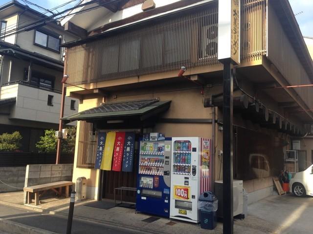 京都・伏見区でラーメンなら!行列覚悟の人気店 5選