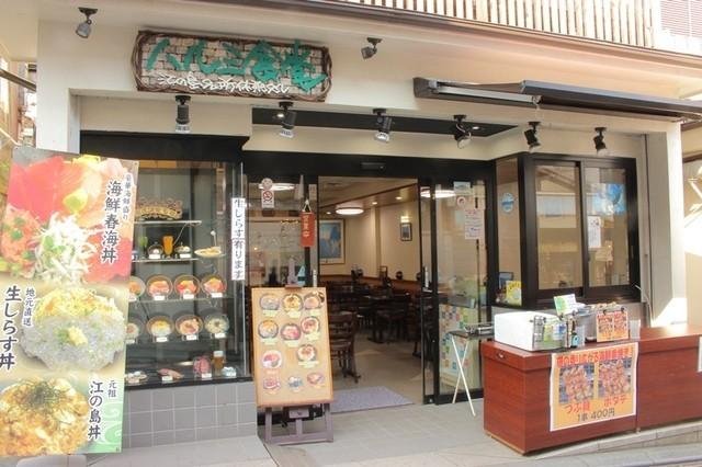 「江ノ島丼」が食べる人気のおすすめ食堂&レストラン5選