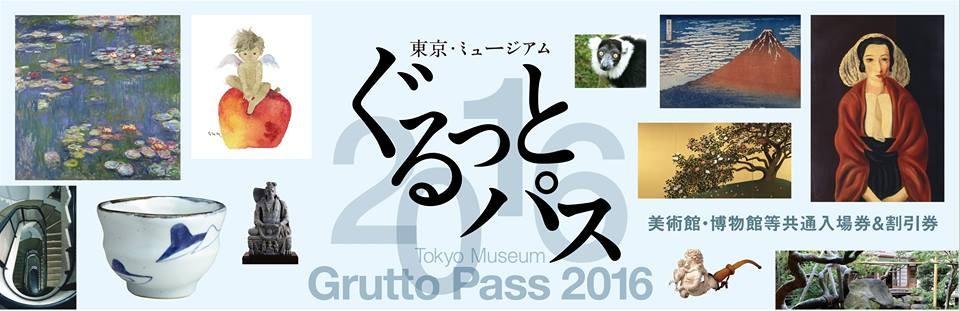 上野動物園の入園料は?割引やクーポンで安くする方法を教えます!