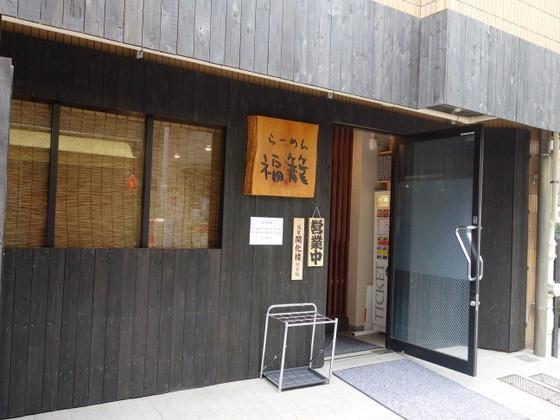 ラーメン通が通う東京・浅草橋の美味しいラーメン屋さん5選