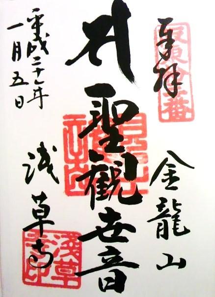 浅草寺でいただく御朱印と御朱印帳、お役立ち情報まとめ!