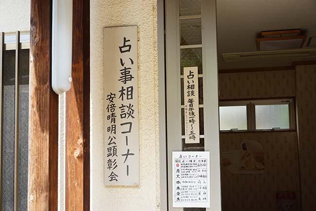 京都・晴明神社の占いと見どころ!よく当たると評判♪