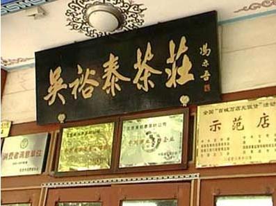 中国・北京のおすすめ優良茶葉&人気茶器4店まとめ