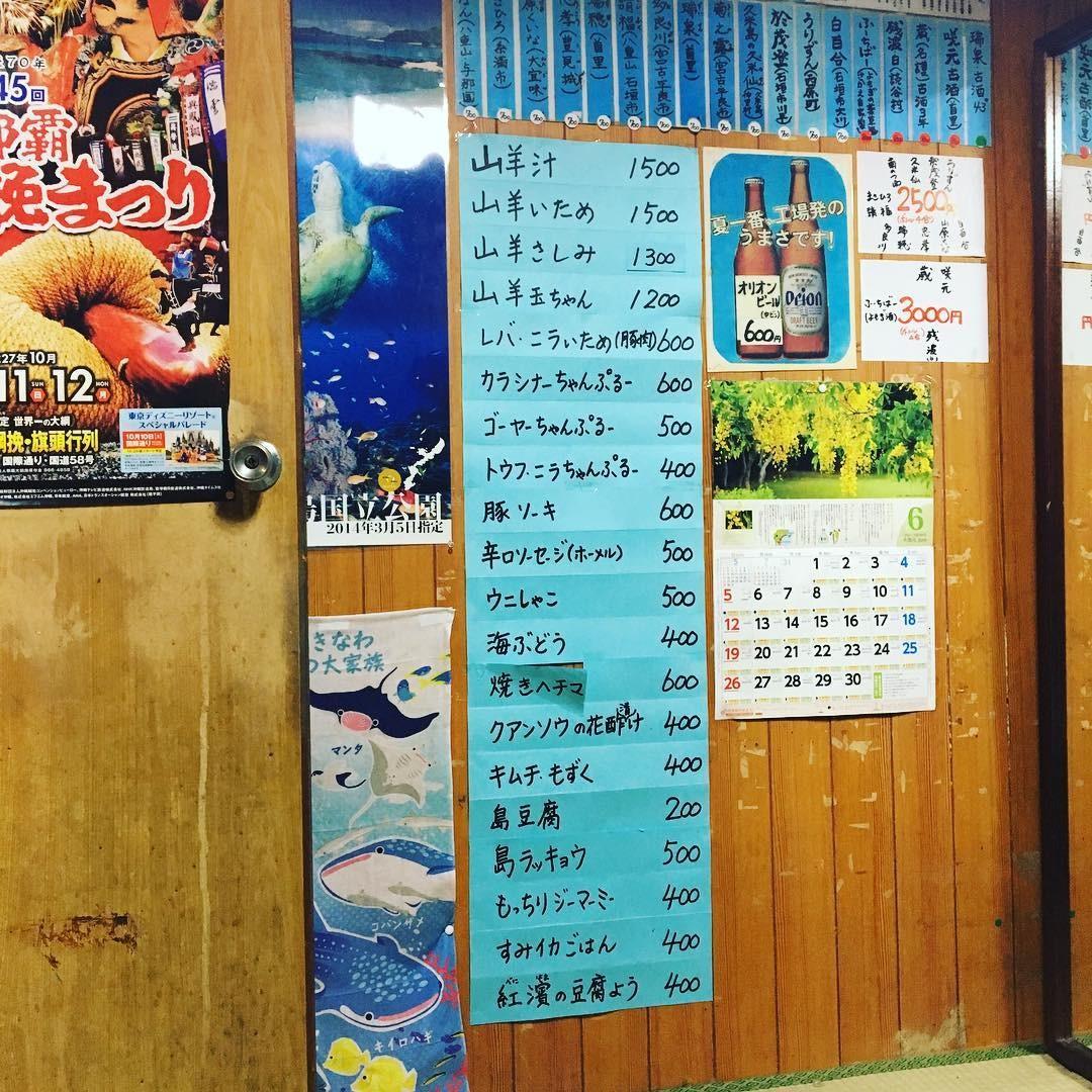 国際通り近くのディープで愉快な店「さかえ」で絶品やぎ料理を食べよう!